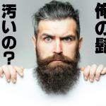 男の髭は汚いし細菌だらけ!?抜く・剃り跡・青ひげなどは女性に大不評!