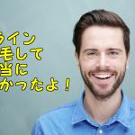 男のVラインをブラジリアンワックス脱毛!方法や痛み・処理のコツ紹介!