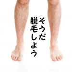 メンズブラジリアンワックスで足のセルフ脱毛は痛い?男への効果を検証!