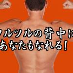 男の背中の毛を薄くする方法!抑毛ローション・食べ物・脱毛で改善!