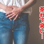 男の股間の蒸れや痒み・臭いの対処・対策方法!夏はかぶれに要注意!