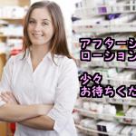 アフターシェーブローションは薬局で買える?買い方と合わせて調べてみた!