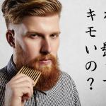 髭が濃い男性の悩みはモテないしキモい?女性の本音と対処・改善方法とは?