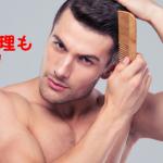 男の産毛を除毛クリームで脱毛!胸や背中・顔のムダ毛は処理できる?