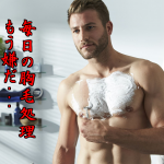 男の胸毛を薄くする方法!食べ物や抑毛ローション・脱毛の効果は?