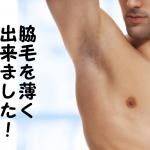 男の脇毛を薄くする方法!豆乳成分配合の抑毛ローションで自宅処理!