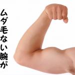 男の腕毛を薄くする方法!抑毛ローションとブラジリアンワックスで確実に!