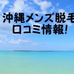 沖縄メンズ脱毛の口コミ情報!男の髭やvioをおすすめクリニックで脱毛!