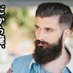 髭を生やす男性と付き合ってはいけない事が判明!急に髭を生やす心理とは?