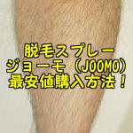 ジョーモ(JOOMO)の最安値は楽天・Amazon・ドラッグストア?