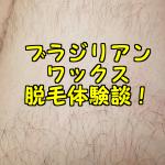 メンズブラジリアンワックス体験談!ハニーシュガーワックスの使い方を解説!