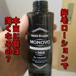 MONOVOの【ヘアアフターシェーブローション】で男の髭を抑毛体験!