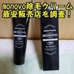 monovoヘアリムーバークリームの最安値!Amazon・楽天で比較!