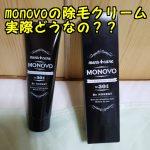 monovoの除毛クリームの効果を実体験!男のムダ毛を処理できるか挑戦